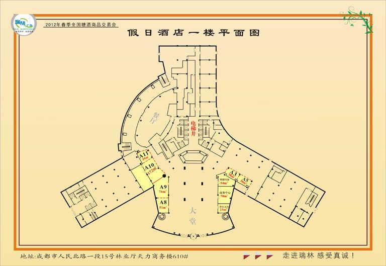 世纪城假日酒店16.jpg