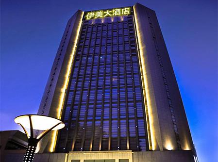 2017秋季伊美大酒店